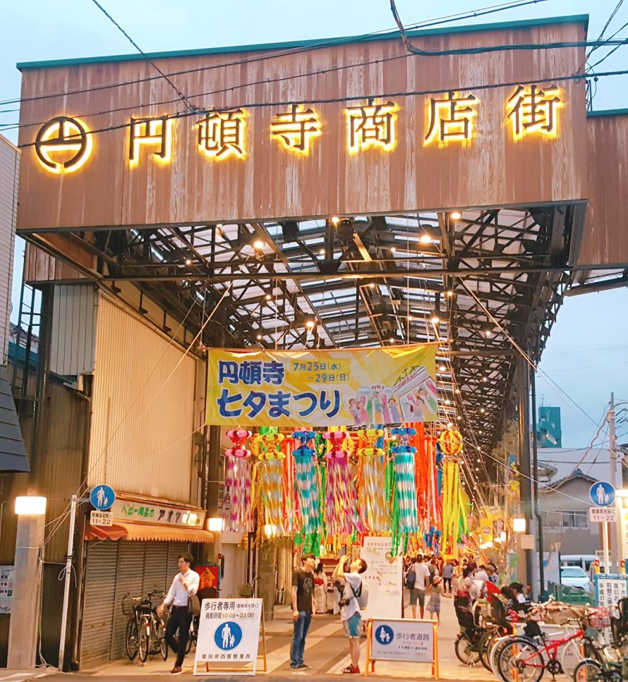 円頓寺商店街の画像