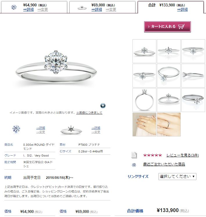 0.3ctプラチナの婚約指輪の最安値:中の人が教える婚約指輪の攻略の画像