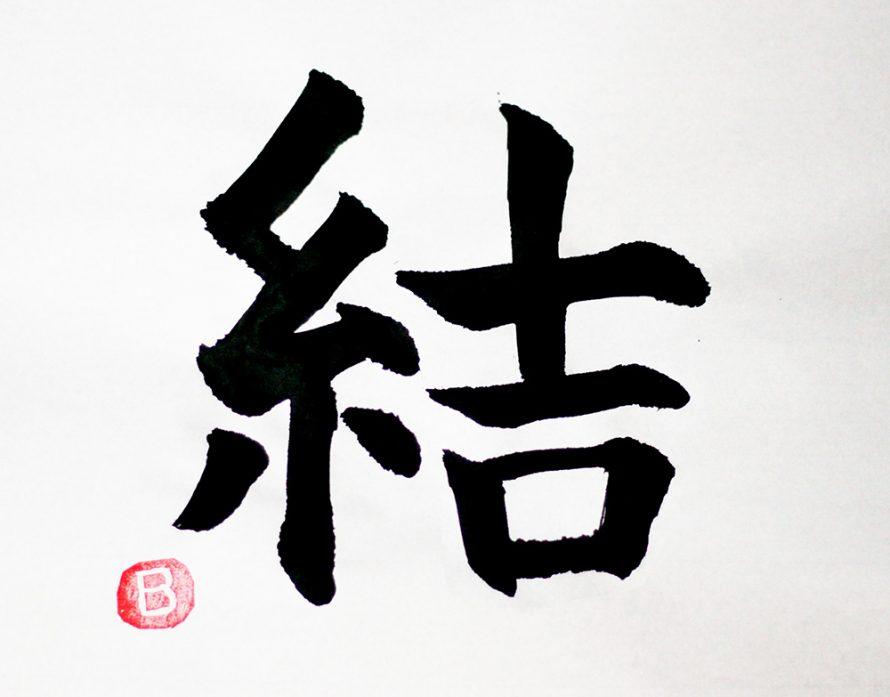 スタッフが選ぶ「ブリリアンス+の今年の漢字一文字」は…の画像
